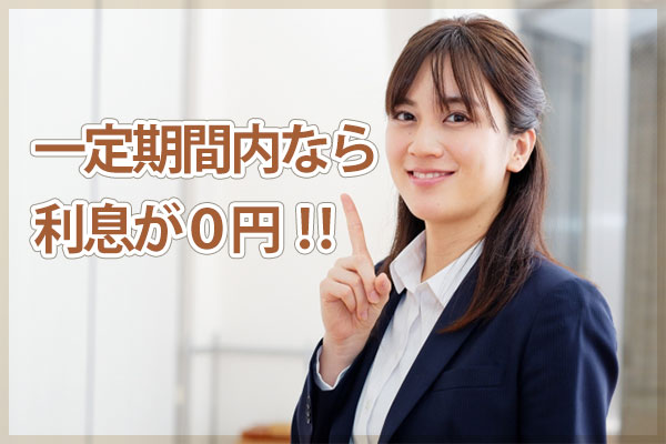 一定期間内なら利息が0円!
